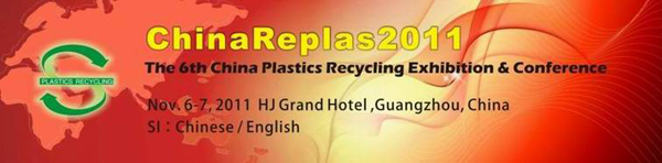 China Replas 2011 Banner